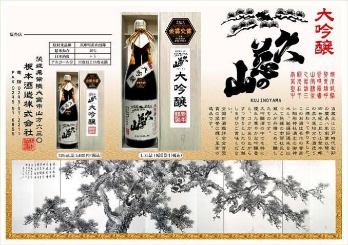 daiginjyopanfu24