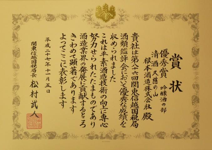 表彰状/関信局/日本語 15