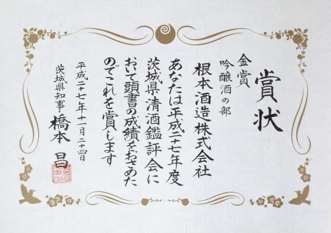 表彰状/茨城県 15-01
