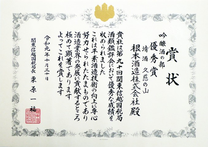 award_ginjo_2019_1030